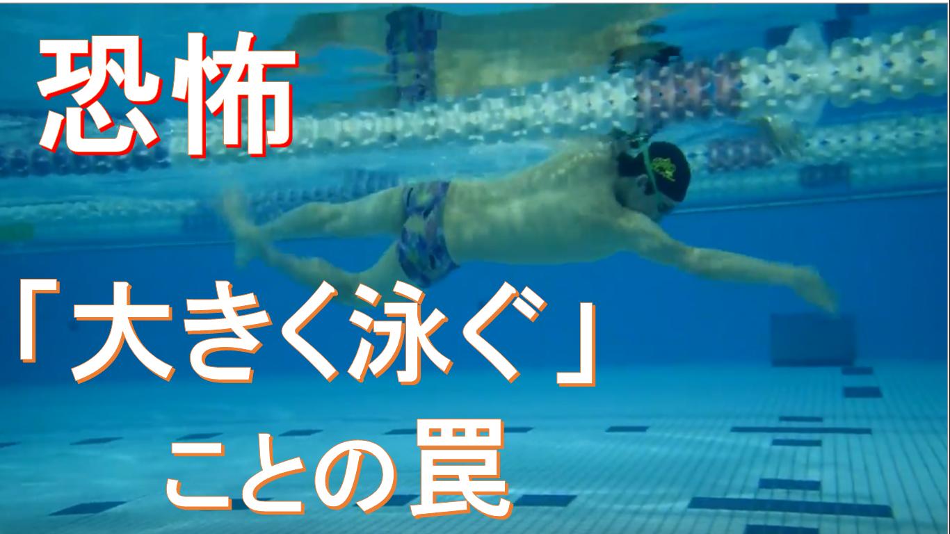 恐怖!「大きく泳ぐ」こと罠