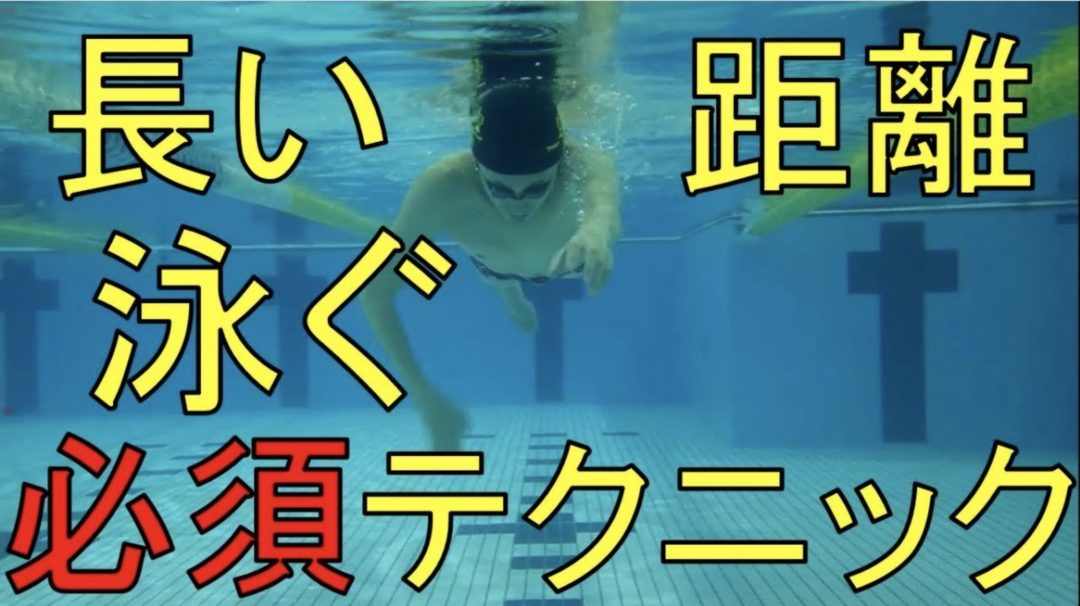 水泳 長く泳ぐコツ・キャッチアップクロール【長距離元日本代表解説】