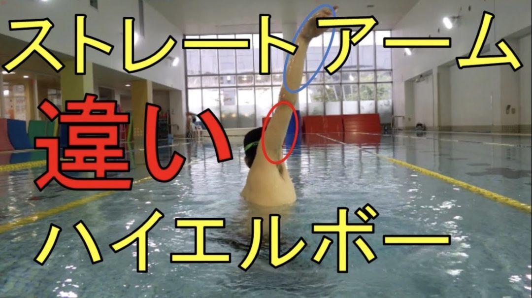 【水泳】ストレートアームとハイエルボーの違い