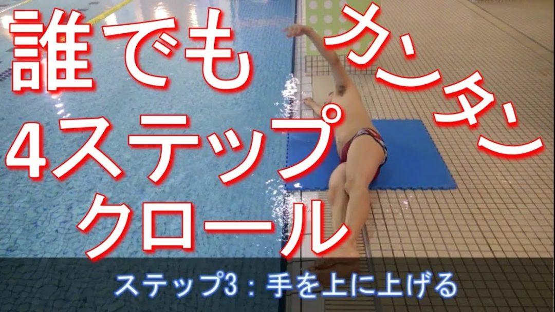 【初心者向け】誰でも簡単!クロールの泳ぎ方4ステップ