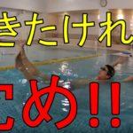 【水泳】体を浮かせるコツ