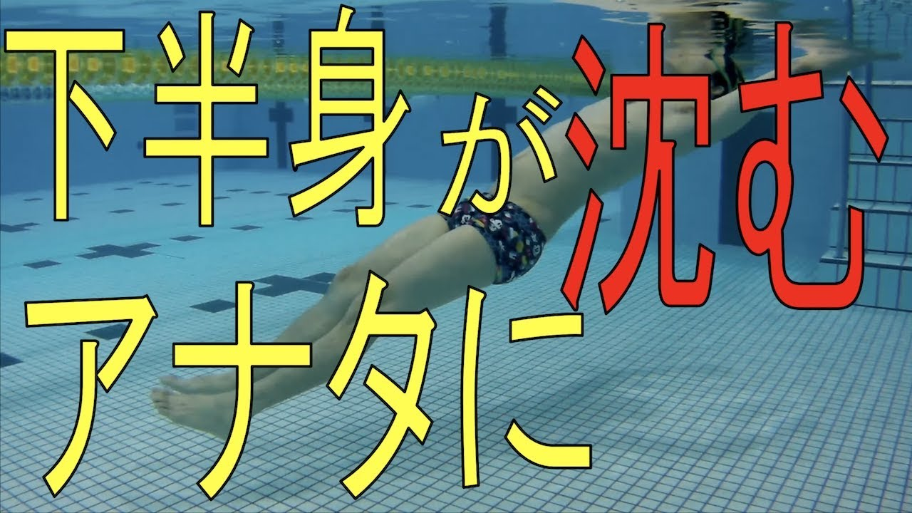 【水泳】下半身が沈んでしまう…浮かせるには?