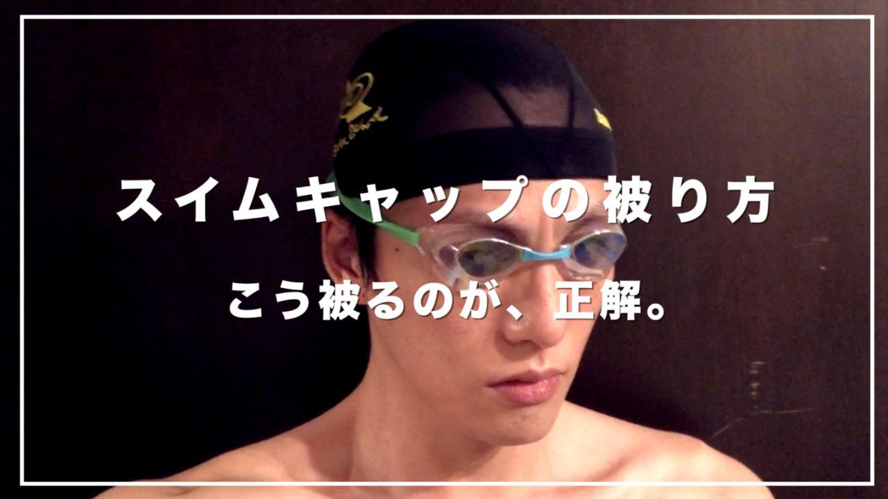 【初心者必見】水泳キャップ(帽子)の正しいかぶり方