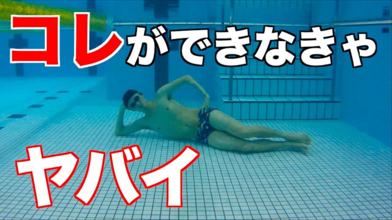 できる?速い人はできるテクニック 水泳