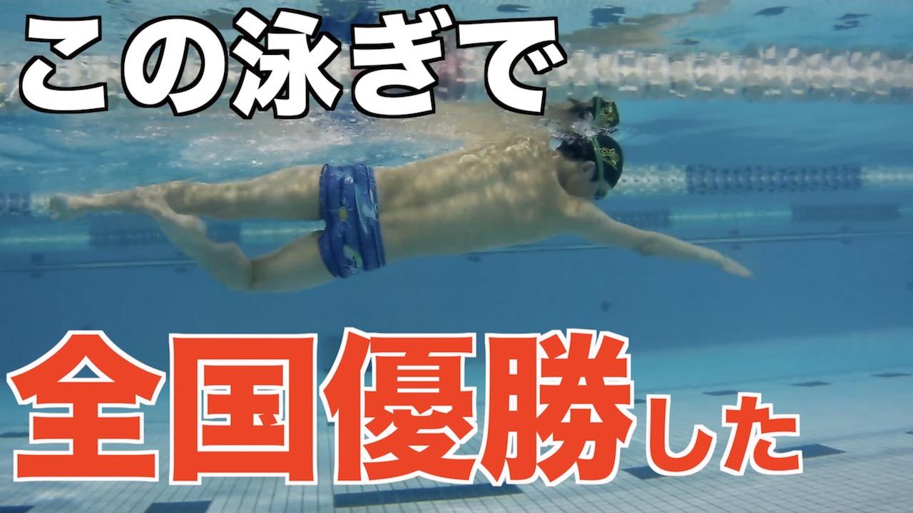 クロール (2ビート) の泳ぎ方と練習方法