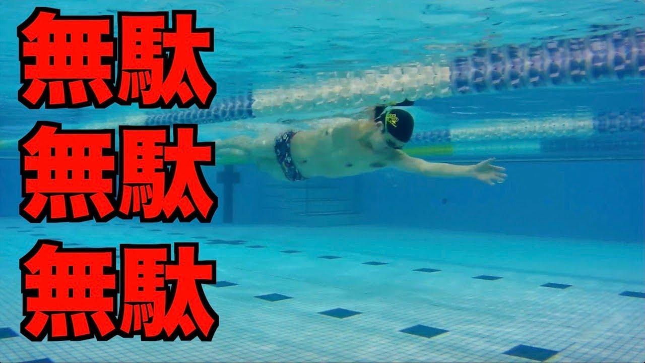 泳ぎの無駄をなくすテクニック