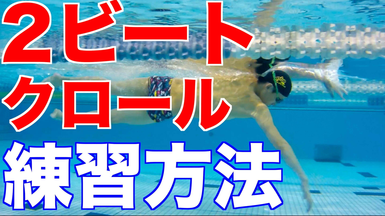 【プロ解説】クロール (2ビート) の泳ぎ方と練習方法 2