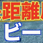 【プロ解説】クロール (6ビート) の泳ぎ方と練習方法