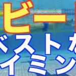 【正しいタイミング】6ビートキッククロール【水泳】