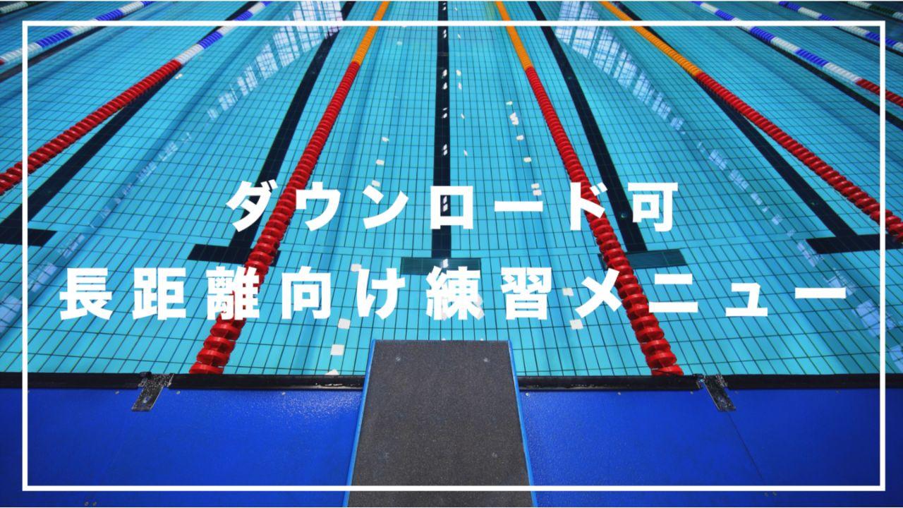 1500Mタイムアップ水泳練習メニュー【ダウンロード可】