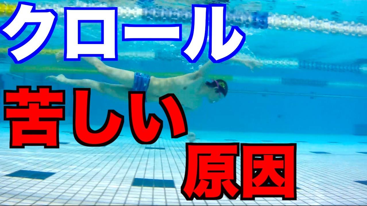 あなたのクロールが苦しい原因・理由 改善方法 水泳