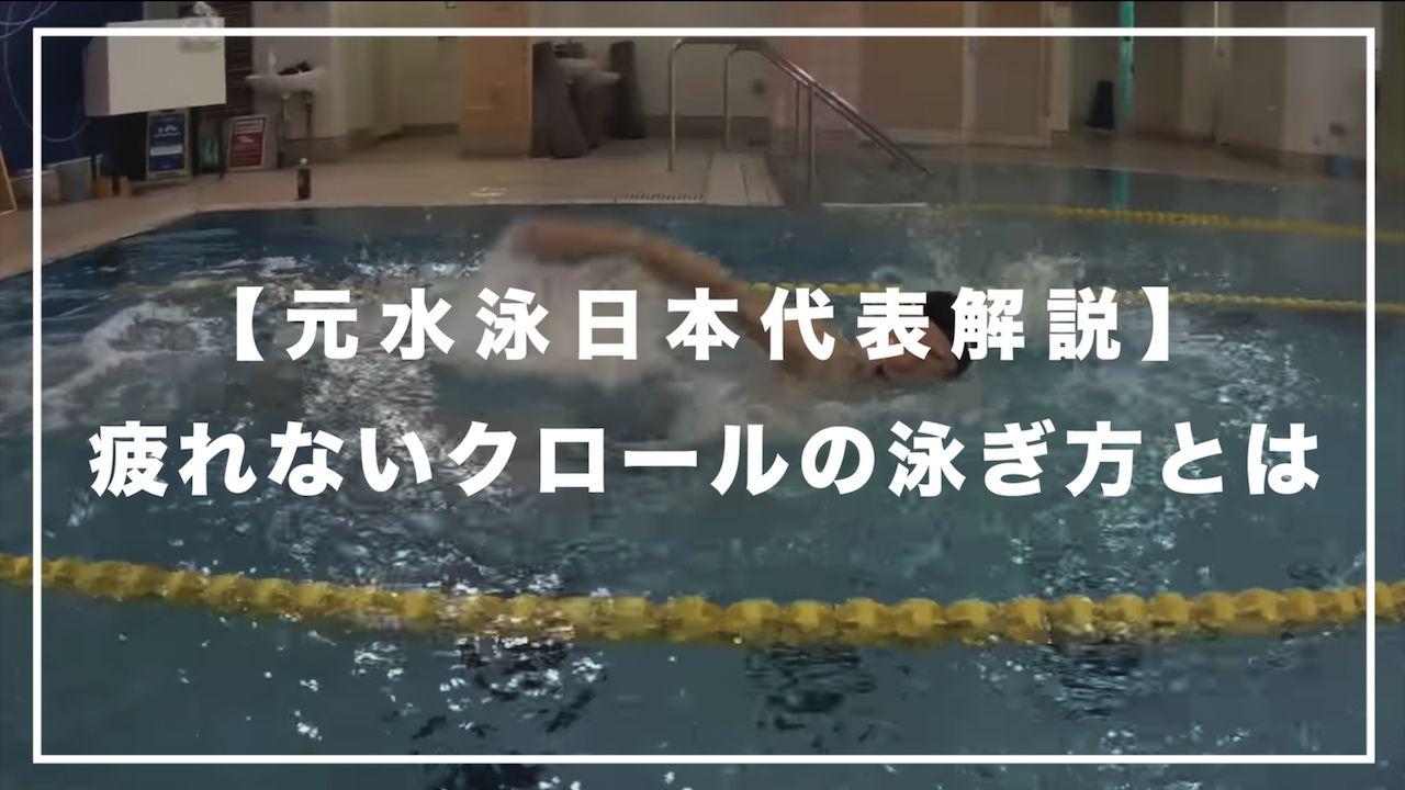 【水泳】1500Mの平均タイムを一覧表で確認!【何秒ペースで泳ぐ?】