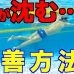 【クロール】あなたの足(下半身)が沈む理由 改善方法 水泳