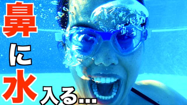 【元水泳日本代表解説】鼻に水が入るのを防ぐには?【水泳】