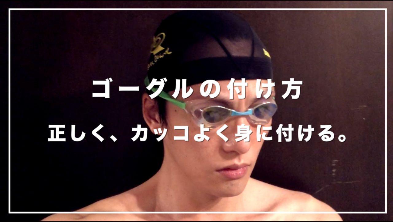 【元水泳日本代表解説】正しいゴーグルの付け方