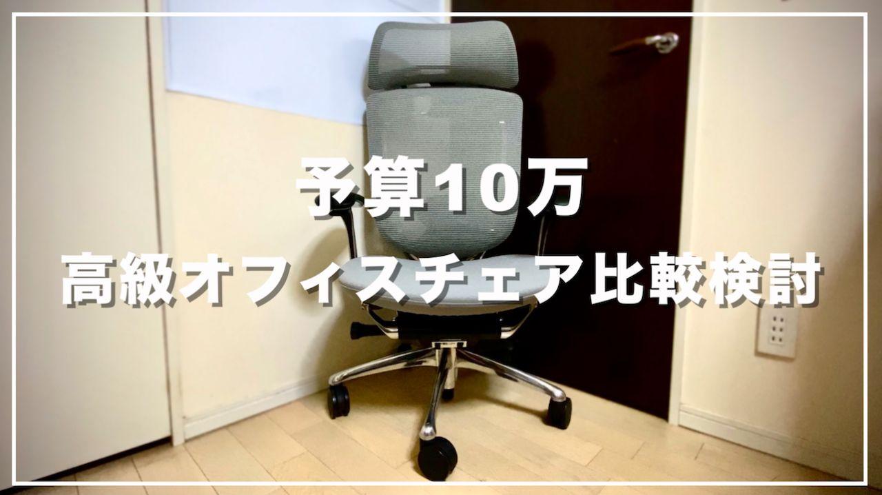 【予算10万】高級オフィスチェアに中古という選択肢を