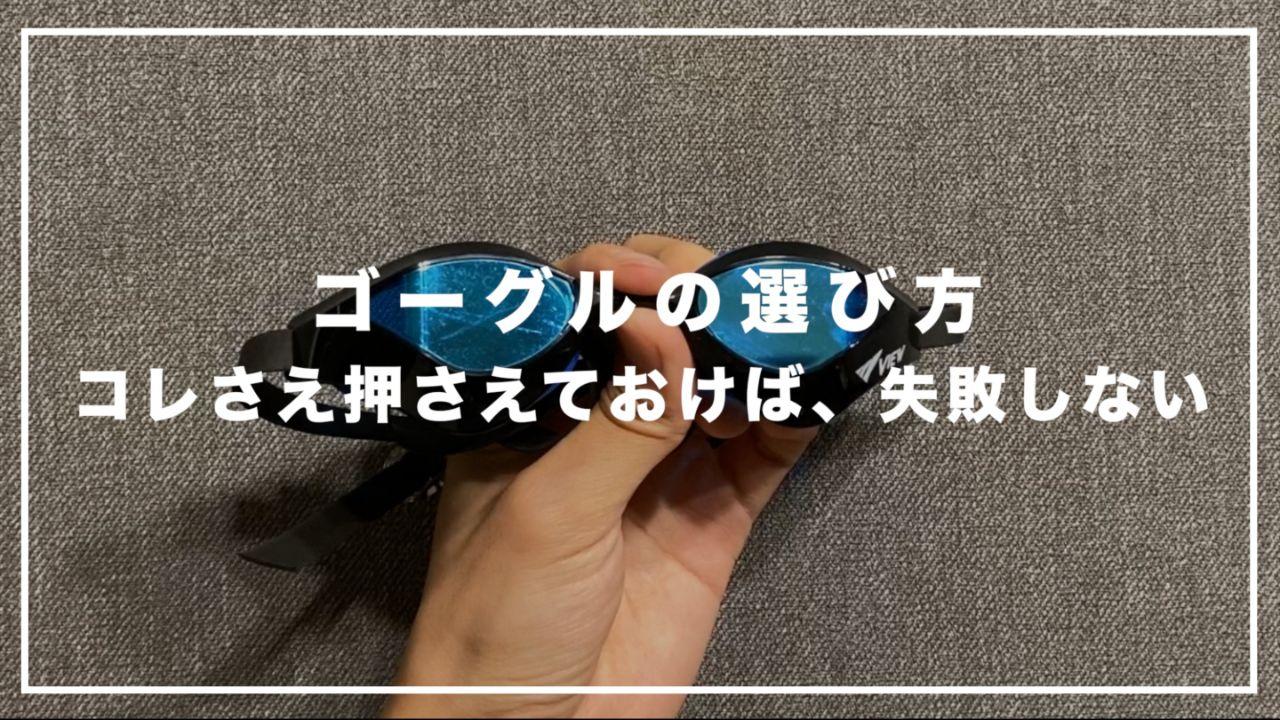 【元水泳日本代表解説】失敗しないゴーグルの選び方